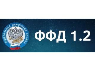 Переход на ФФД 1.2 Приказ ФНС от 14.09.20 № ЕД-7-20/662@